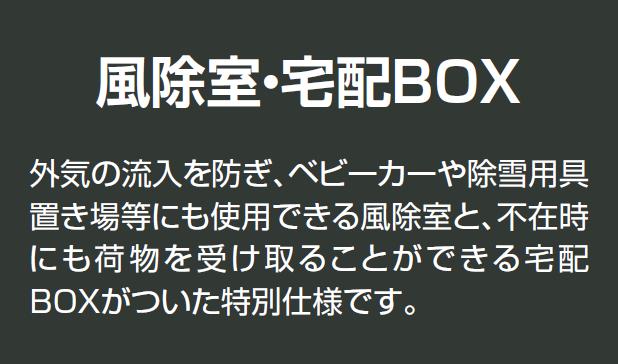 風除室・宅配BOX