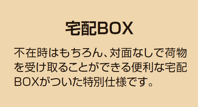 宅配BOX